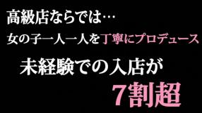 Aya-絢の求人動画
