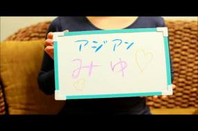 azianの求人動画