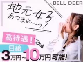 BELL DEER(ベルディア)の求人動画
