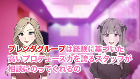 CLUB BLENDA(ブレンダ)奈良店の求人動画