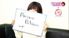Aroma Bloom(アロマブルーム)の求人動画
