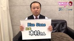 Blue Stone(YESグループ)