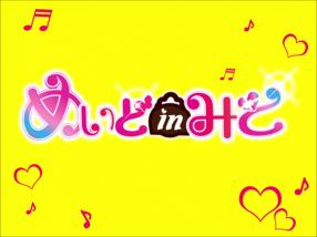 メイド IN 水戸の求人動画