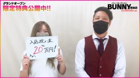 バニーコレクション徳島店の求人動画