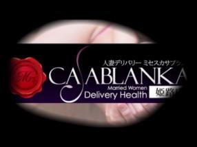 ミセスカサブランカ 姫路店の求人動画