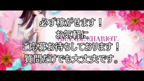 GRANDE CHARIOTの求人動画
