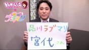 アイドルコスプレ専門店 品川ラブマリの求人動画