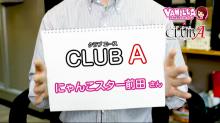 CLUB Aの求人動画