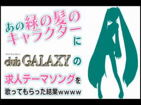 Club GALAXYの求人動画