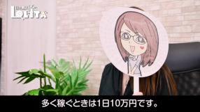 パッションロリータ 日本橋店の求人動画