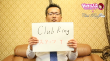 Club Ring京橋の求人動画