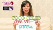 YESグループ COCO CELEBの求人動画
