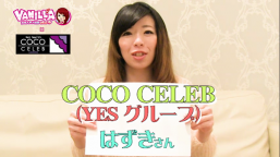 YESグループ COCO CELEB