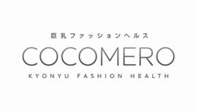 COCOMEROの求人動画