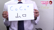 CoCo+の求人動画