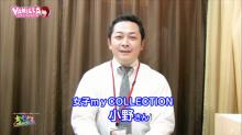 女子myCOLLECTION(マイコレクション)の求人動画