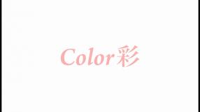 Color~彩~の求人動画