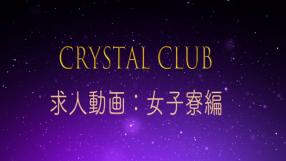 クリスタルクラブの求人動画