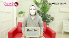ダンディボディの求人動画