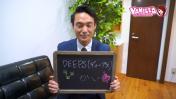 DEEPS(ディープス)の求人動画