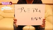 PREMIUM~プレミアム~の求人動画