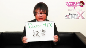 Doctor.MIXの求人動画