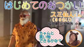 ドMなバニーちゃん小倉の求人動画
