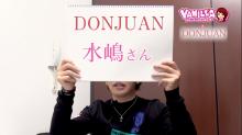 DONJUAN~ドンファン~の求人動画