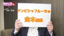 ドンピシャフルーちゅの求人動画