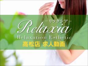 リラクシア 高松店(ホワイトグループ)の求人動画