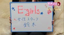 E-girlsの求人動画