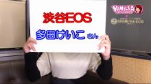 渋谷 エオスの求人動画