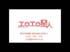 エロエロ星人 本店の求人動画