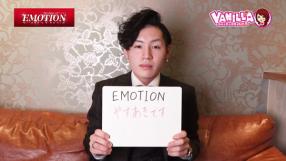 EMOTIONの求人動画