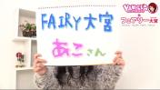 FAIRY大宮の求人動画