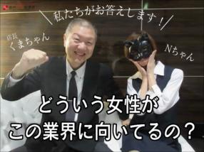 福井人妻営業所の求人動画