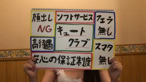 福岡 キュートクラブの求人動画