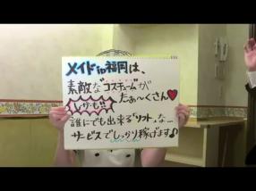 メイドin福岡の求人動画