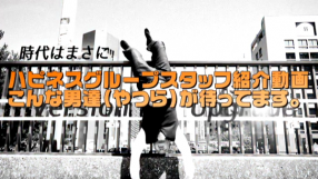 ハピネス&ドリーム福岡の求人動画
