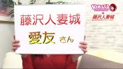 藤沢人妻城の求人動画