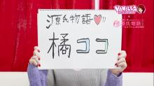 源氏物語 大阪店の求人動画