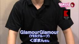 グラマー・グラマー(YESグループ)