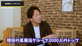 極楽ばなな 大阪店の求人動画