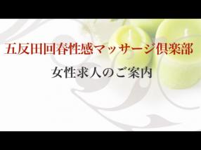 五反田回春性感マッサージ倶楽部の求人動画