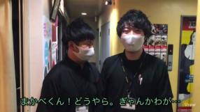 ぎゃんかわ(札幌YESグループ)の求人動画
