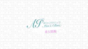 八王子回春性感 愛のメンズクリニックの求人動画