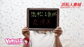 浜松人妻城の求人動画