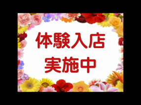 御殿場人妻花壇の求人動画