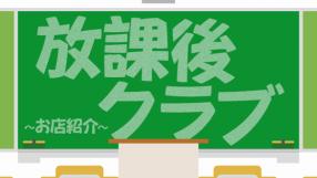 放課後クラブ(福岡ハレ系)の求人動画