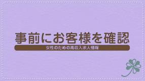 たまごとひよ娘(札幌ハレ系)の求人動画